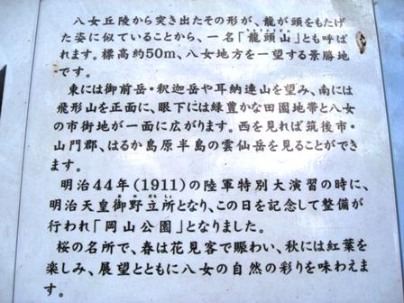 龍頭山 041.jpg